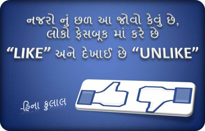 likeunlike