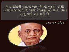desh bhakt