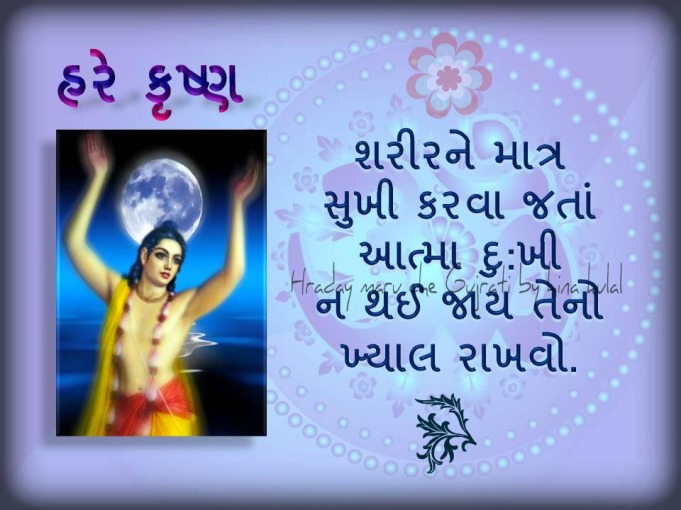 Good Morning In Many Languages : Gujarati suprabhat auto design tech