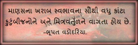 kharabsvabhav
