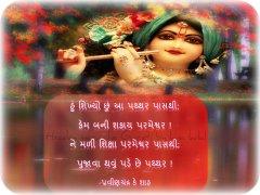 pathhar