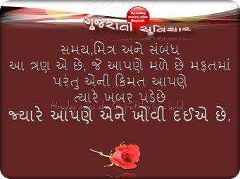 samyamitrasambandh