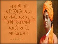 swami 8