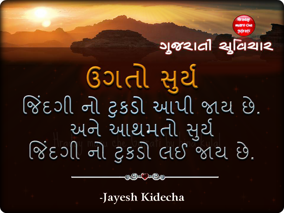 Gujarati Prem Suvichar Categories: gujrati suvichar