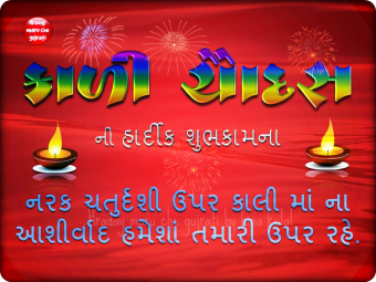 https://hinakulalhradaymaruchegujrati.files.wordpress.com/2013/11/kalichaudas213.png?w=341&h=256&crop=1