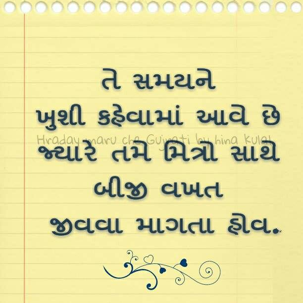 Funny Quotes On Love In Gujarati : Gujrati Suvichar with Photo