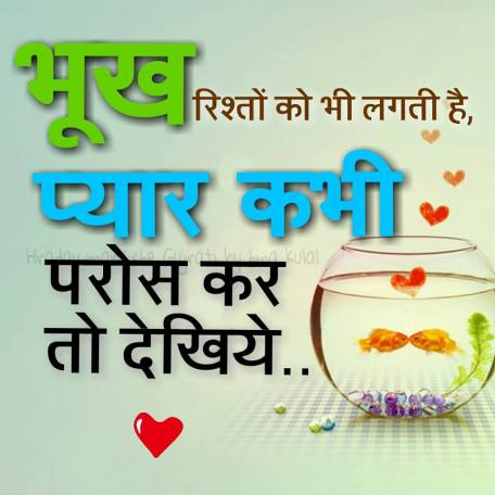 bhukh