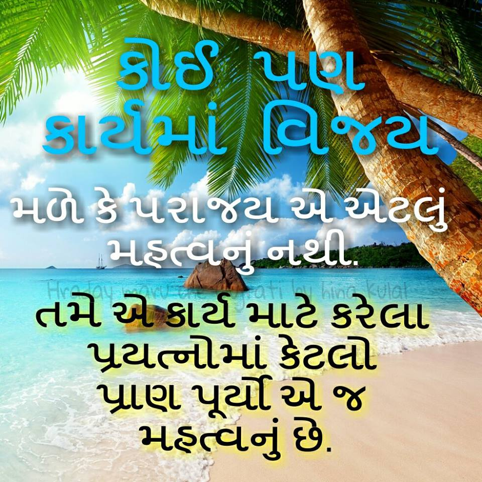 related to gujarati suvichar with picture car tuning
