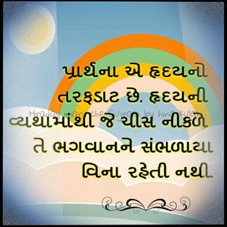 prathnaekal
