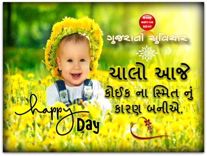 Good Morning Gujrati Suvichar હરદય મર છ