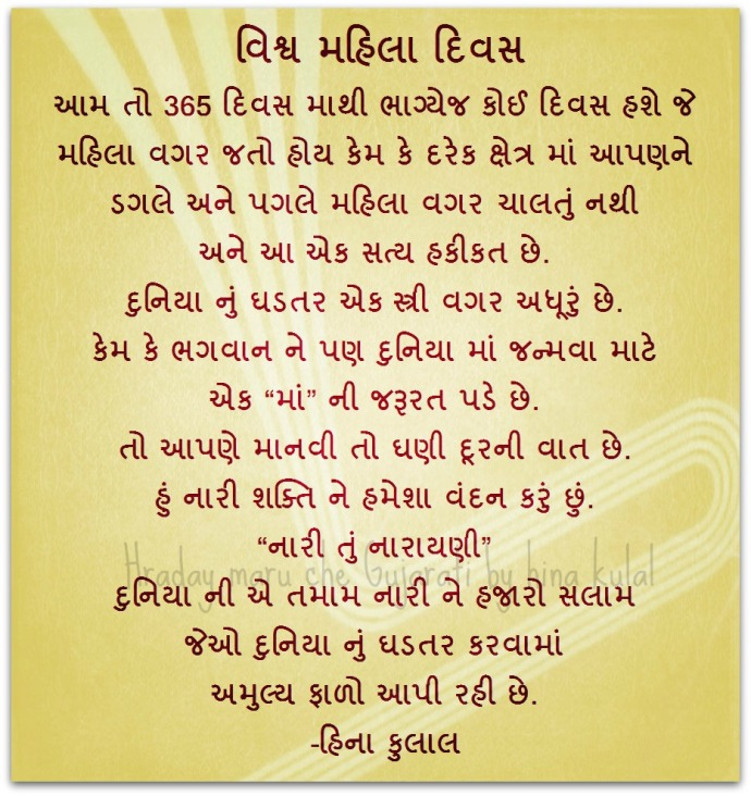 Mothers Day Quotes In Gujarati My Say