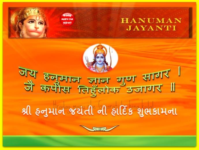 hanumanjayanti14