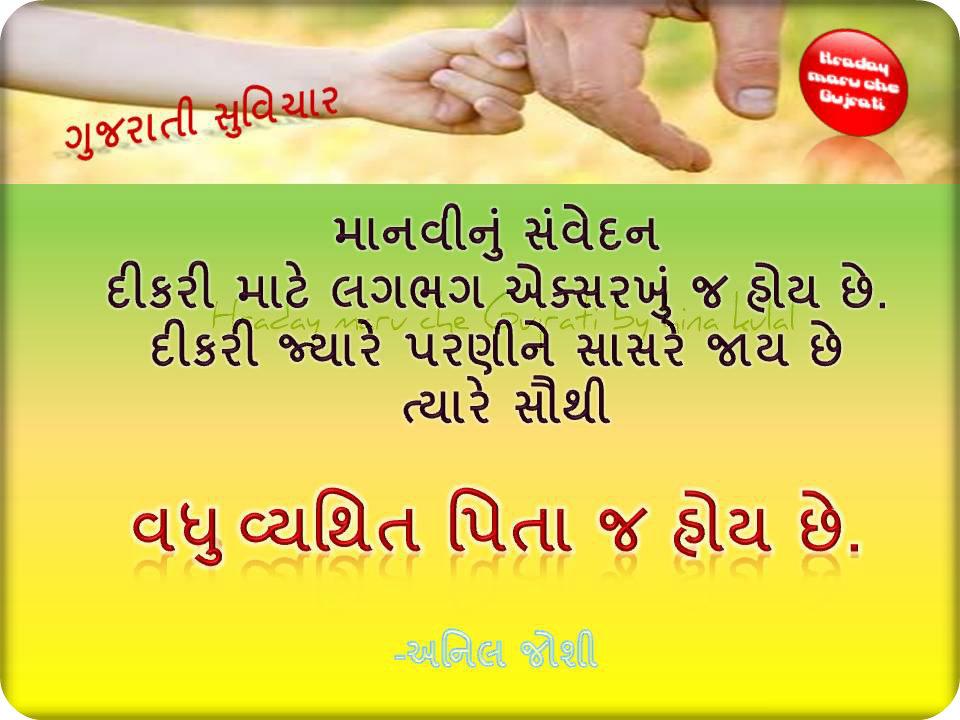 happy fathers day હ્રદય મારૂ છે ગુજરાતી