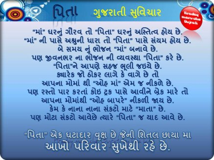 Happy Fathers Day Quotes from Son in Gujarati