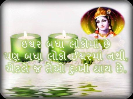 ક્રુષ્ણ sukh