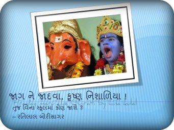 જાગ ને જાદવા, કૃષ્ણ નિશાળિયા !