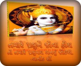 prabhumay