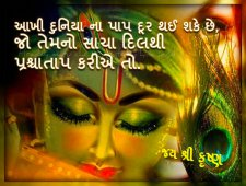 sachadilthi