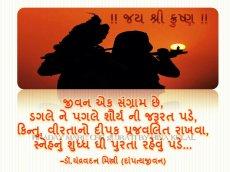 sangarsh