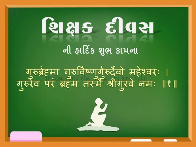 """Teachers Day Quotes In English Images: """"હ્રદય મારૂ છે ગુજરાતી"""""""