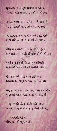 bhidma