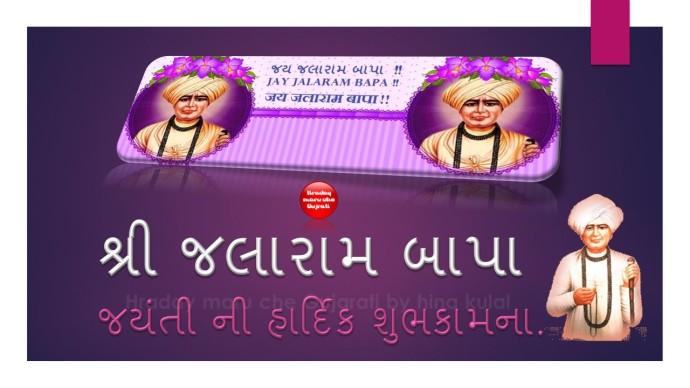 jalaramjayanti14