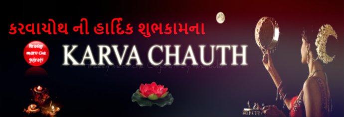karwachouth14