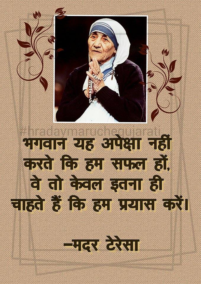 Recension Douvrages Book Review Mother Teresa Essay In Hindi
