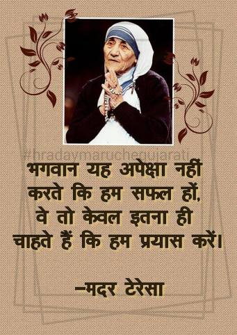 information of mother teresa in hindi