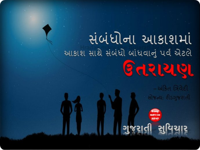 Image result for makar sankranti gujarati