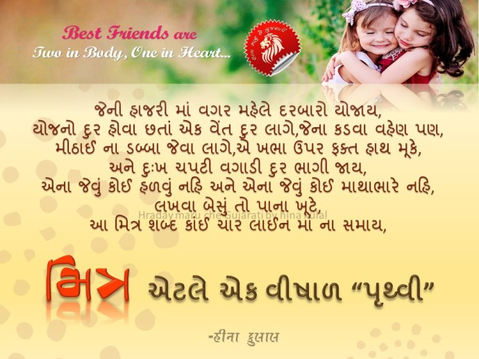 friendshipday2016