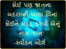 krishnaquote3