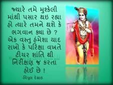 krishnaquote36
