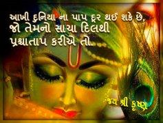 krishnaquote43