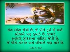 krishnaquote47